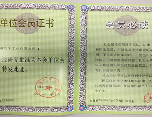 Warmly celebrate Kanou Auto Industry (Dongguan) Co.,Ltd joined Guangdong Automobile Industry Association